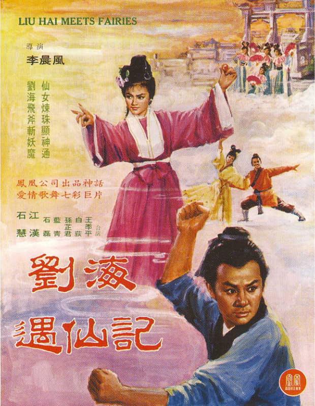 Hong Kong Film Posters