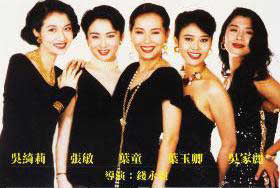 Elaine Wu, Cheung Man, Cecilia Yip, Veronica Yip and Carrie Ng