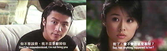 Nicholas Tse and Ruby Lin